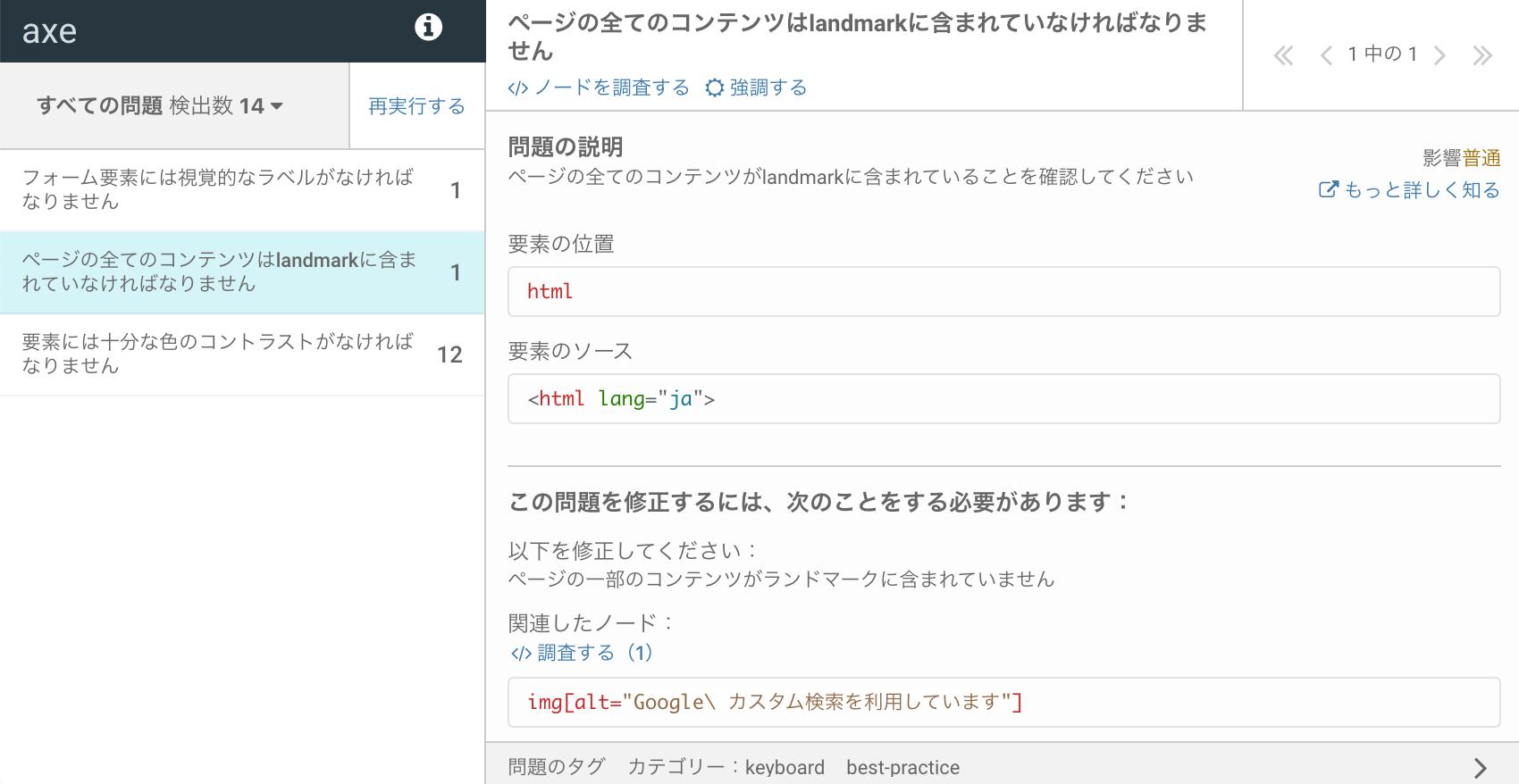 Firefox版のaxeアドオンを日本語の言語設定で利用している状態の画面キャプチャ
