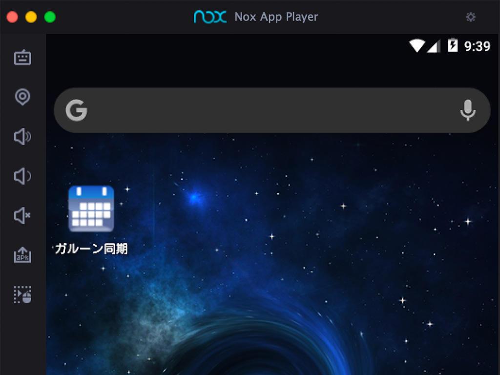 NoxPlayerホーム画面