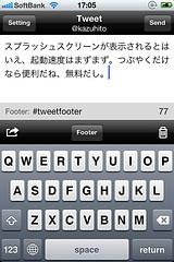 TweetFooter起動画面