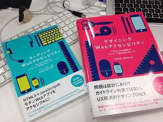 先行して発売された副読本『コーディングWebアクセシビリティ』とのツーショット