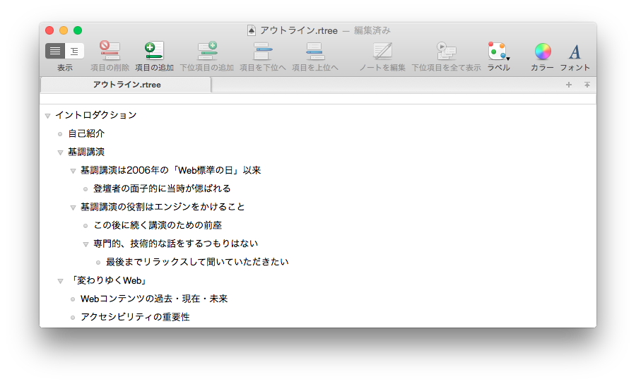 Tree 2の画面(アウトラインのリスト表示)
