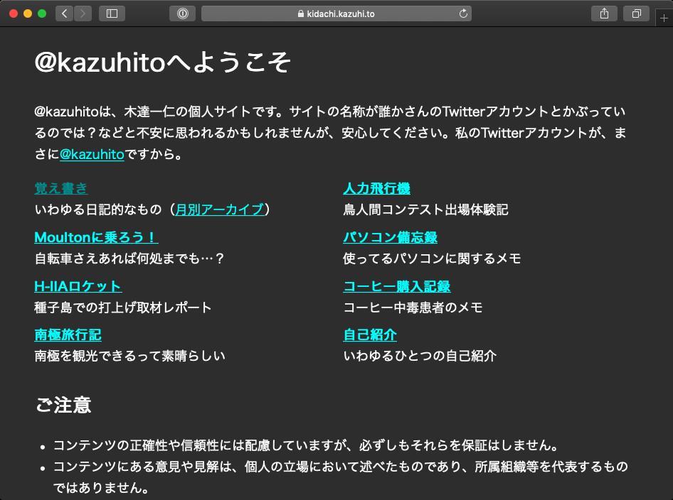 ダークモードのmacOS 10.14.4環境でSafari 12.1で表示した搭載とのトップページ。背景が従前の(ライトモード時の)白背景から黒背景に変化している