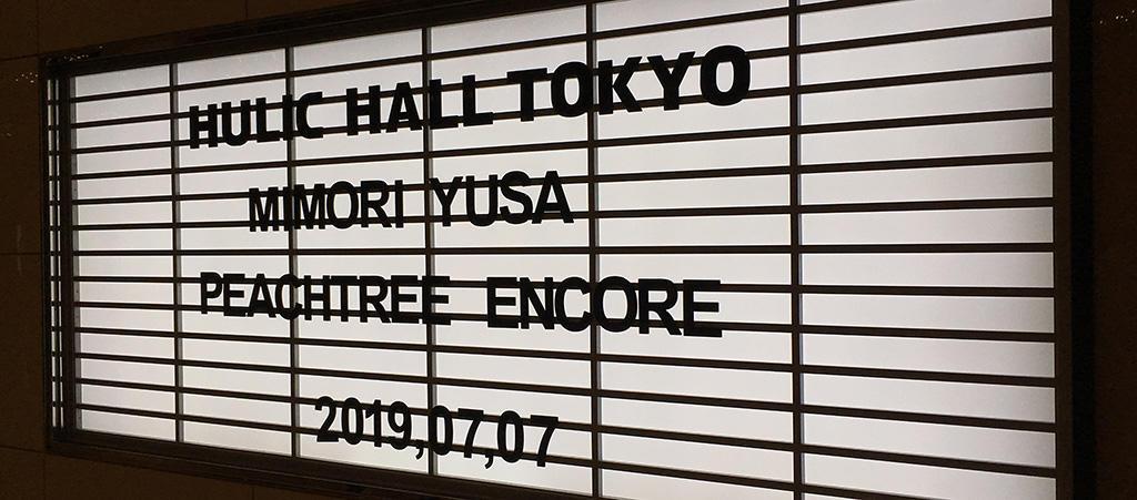 ヒューリックホール東京入り口の看板