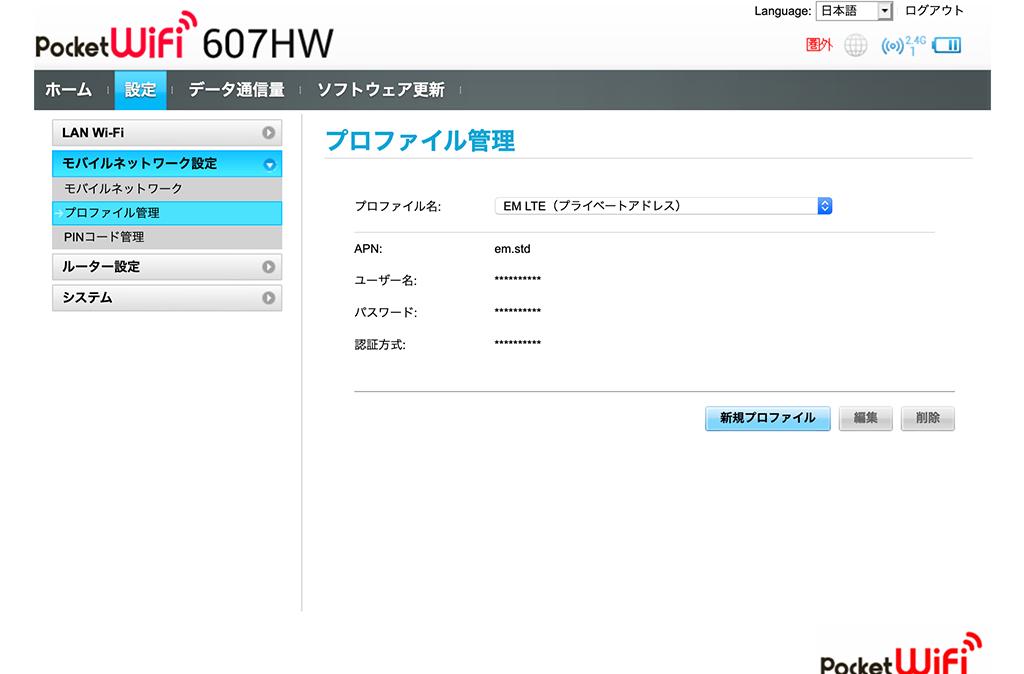 607HWの設定画面